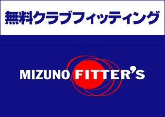 無料クラブフィッティング MIZUNO FITTER'S